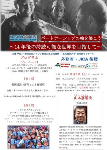 AAEE poster JPEG.jpg