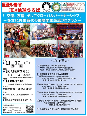 2019JICA報告会ポスター_page-0001.jpg