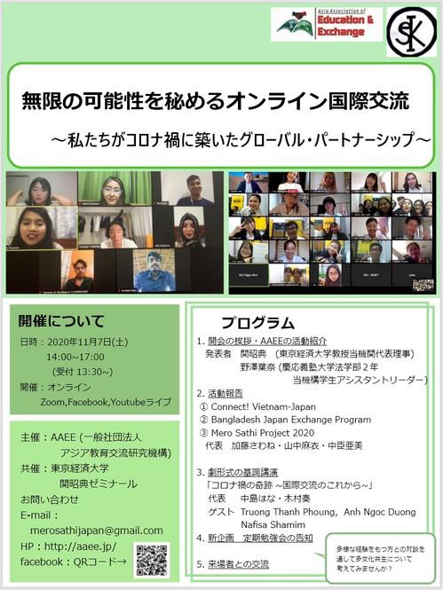 11月7日ポスター後援名義使用許可申請.jpg