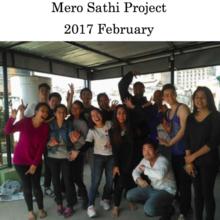 Mero Sathi プロジェクト2017 Feb(ネパール)報告書