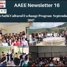 AAEE ニュースレター 16 (Mero Sathi Project 2017 9月特集)