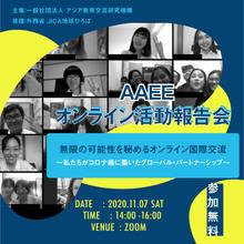 AAEE主催11月イベント「多文化共生のウチとソト 〜心から心へ繋がる国際交流〜」を開催いたしました!