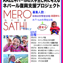Mero Sathi! Nepal-Japan Youth Exchange 2015 (1) (in Nepal)