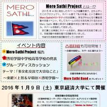 Mero Sathi Project Special Lecture Seminar at Tokyo Keizai University
