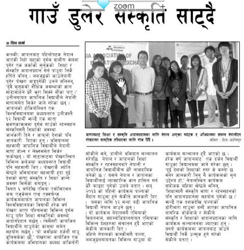 Nepal-Japan Student Exchange Days 2013 in NEPAL
