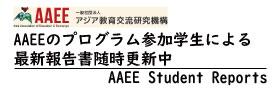 AAEE学生レポート