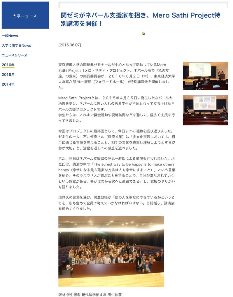 TKU webpage OK baji.jpg