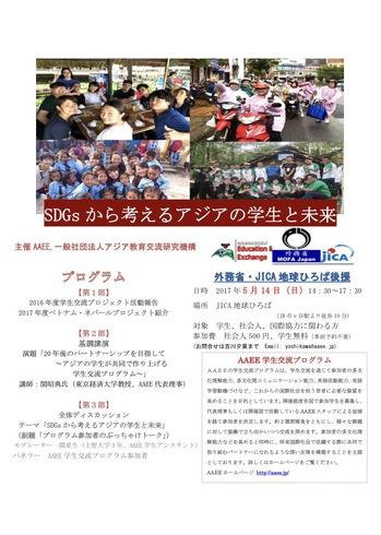 5月14日ポスター写真.jpg