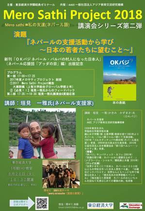 OKバジ講演会ポスター完成版.jpg