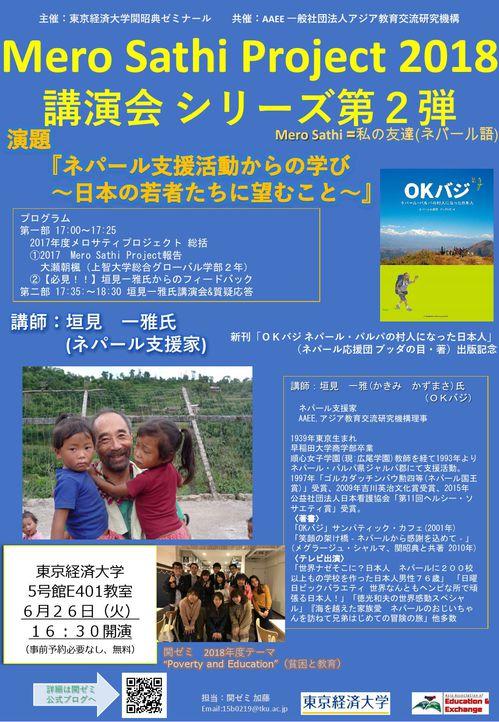 OKバジ講演会ポスター完成版5月24日.jpg
