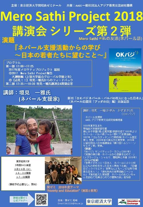 OKバジ講演会ポスター完成版JPEG 0625.JPG
